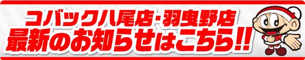 八尾店・羽曳野店 最新のお知らせはコチラ!!