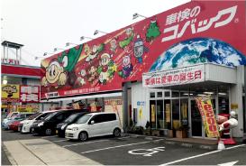 コバック羽曳野店